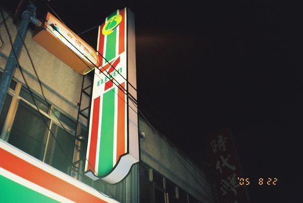 2005年環島, day2, 麻豆7-11