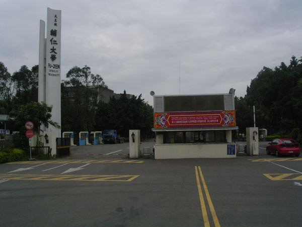 2005年環島, day1, 輔仁大學