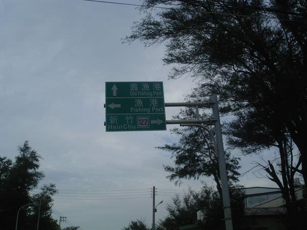 2005年環島, day1,