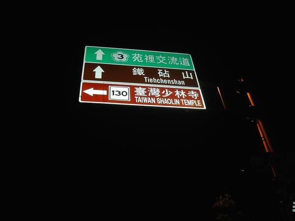 2005年環島, day1, 台灣少林寺?!