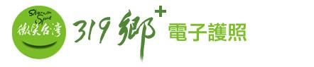 微笑台灣319鄉+電子護照(2013年)