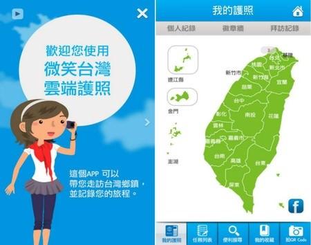 微笑台灣雲端護照