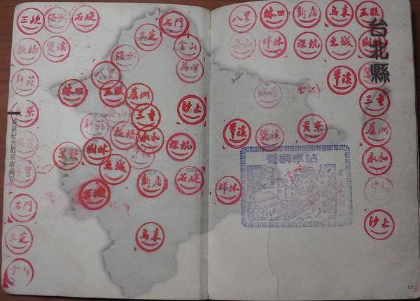 319鄉鎮護照(2005年)台北縣