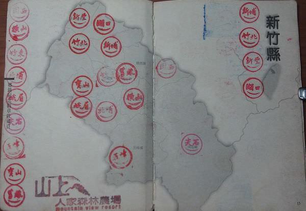 319鄉鎮護照(2005年)新竹縣
