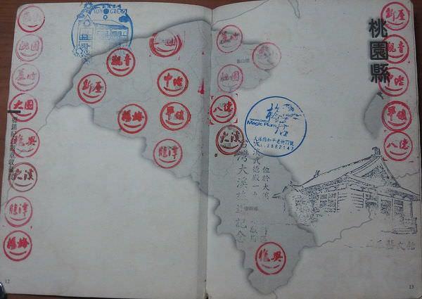 319鄉鎮護照(2005年)桃園縣
