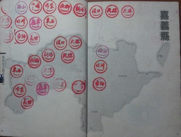 319鄉鎮護照(2005年)嘉義縣