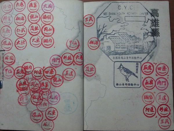 319鄉鎮護照(2005年)高雄縣
