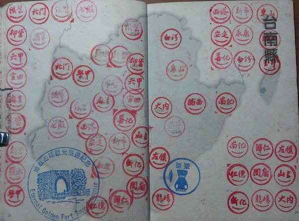 319鄉鎮護照(2005年)台南縣