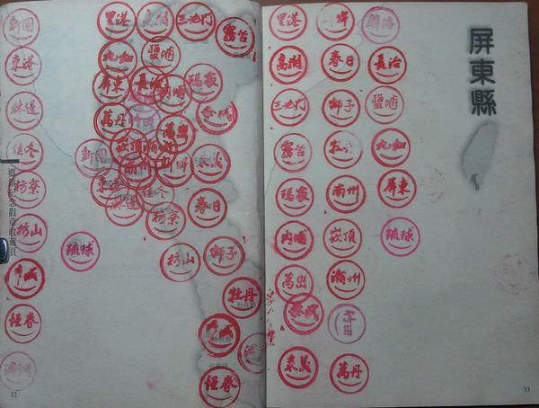 319鄉鎮護照(2005年)屏東縣