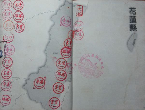 319鄉鎮護照(2005年)花蓮縣