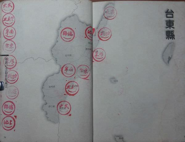 319鄉鎮護照(2005年)台東縣