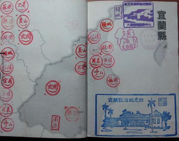 319鄉鎮護照(2005年)宜蘭縣