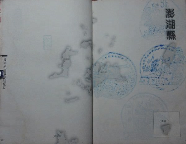319鄉鎮護照(2005年)澎湖縣