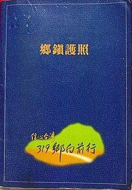 鄉鎮護照(2001年)