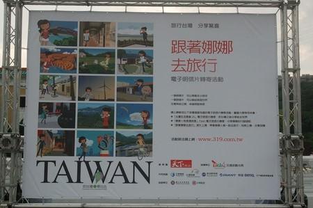 把台灣寄出去!(2009年)