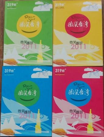 319鄉+微笑護照2011