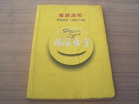 微笑台灣319鄉鎮護照