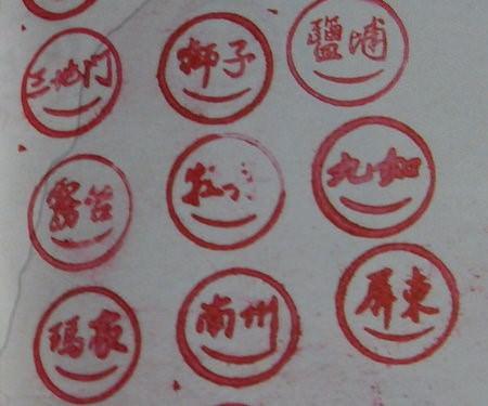 微笑台灣鄉鎮護照