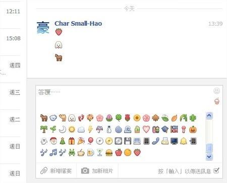 臉書(Facebook)隱藏板表情符號
