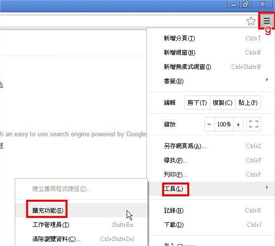 Chrome, 擴充功能