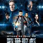 Movie, Ender's Game(戰爭遊戲), 電影海報