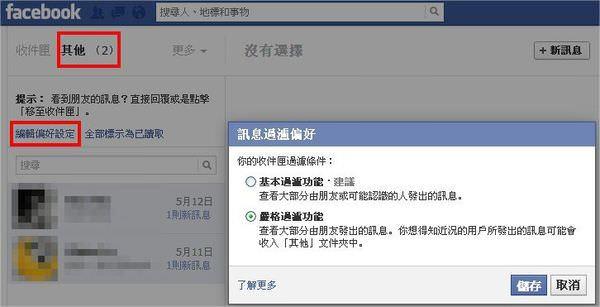 臉書(Facebook)訊息功能介紹