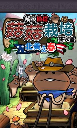 觸摸偵探菇菇栽培研究室四季版