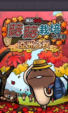 觸摸偵探菇菇栽培研究室四季版, 亞洲之秋