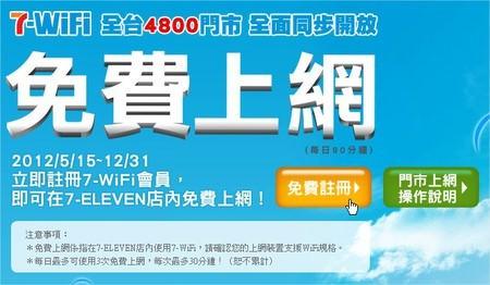 7-11便利商店免費WIFI