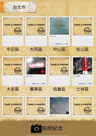 台灣368旅遊拼圖