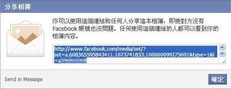 臉書(Facebook)取得連結