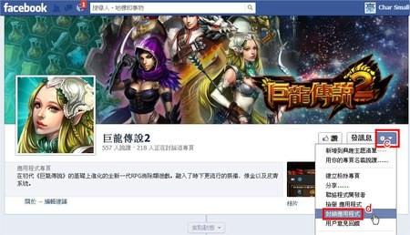 臉書APP上的推薦遊戲