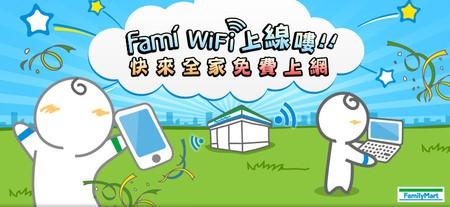 Fami-Wifi