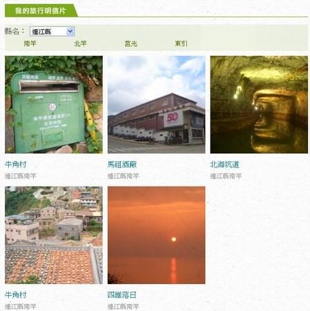 微笑台灣319鄉