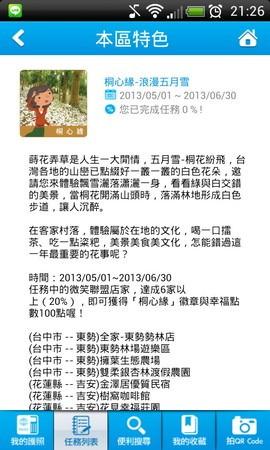 微笑台灣 雲端護照