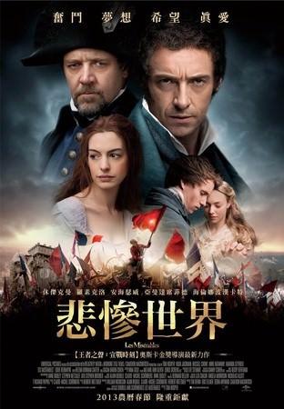 《悲慘世界》Les Misérables