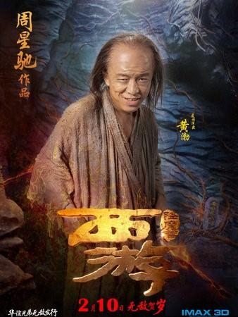 《西遊:降魔篇》黃渤
