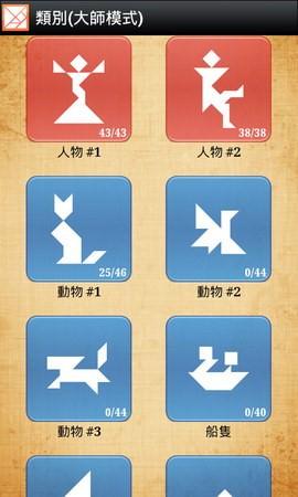 七巧板 HD (tangram)