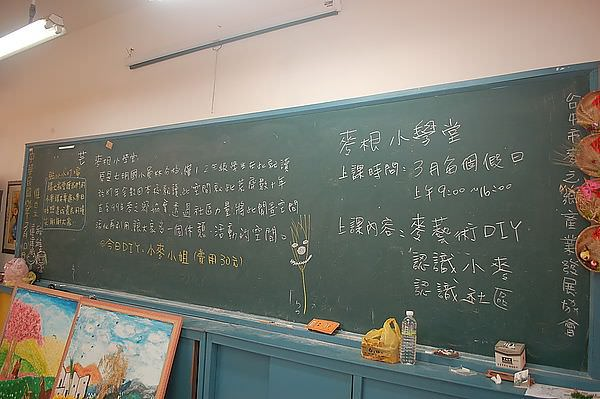 台中大雅, 麥田小學堂