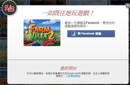 Zynga.com 註冊帳號