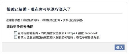 Facebook 取回被盜的帳號