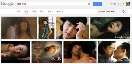 湯唯, google