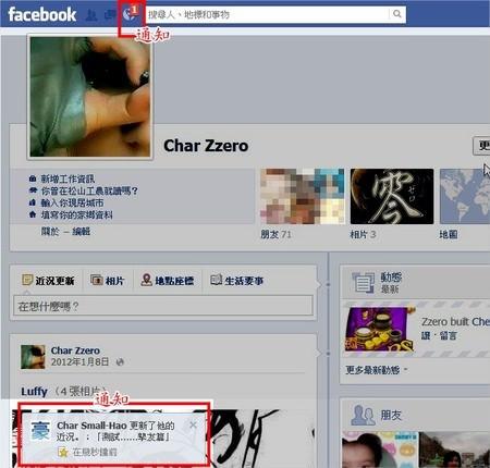 Facebook 人際關係設定