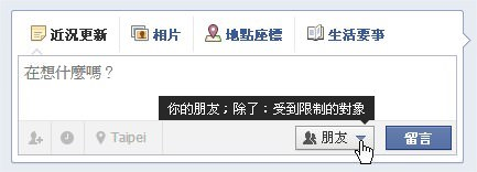 Facebook 被限制的對象