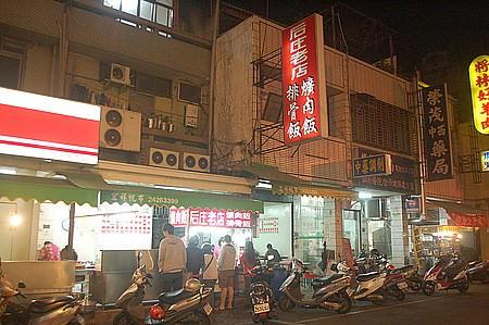 后庄路爌肉飯(台中市.北屯區)