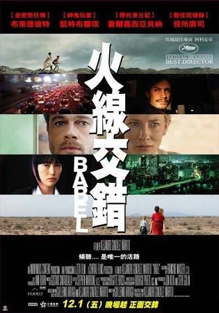 《火線交錯》Babel