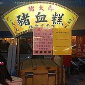 豬太郎豬血糕, 新北市, 汐止區, 中興路