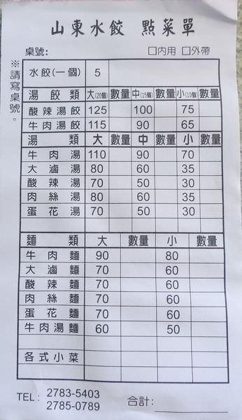 南港山東水餃【捷運南港展覽館站】(台北市.南港區)