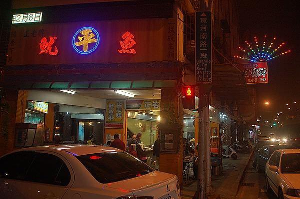 西門町,正老牌魷魚平(台北市.萬華區)