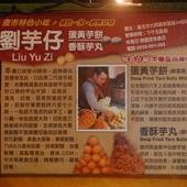 寧夏夜市, 劉芋仔蛋黃芋餅/香酥芋丸